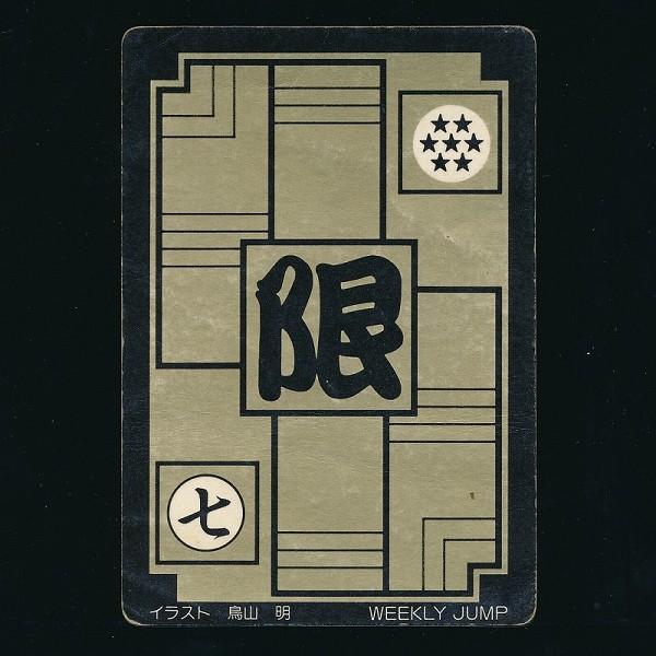 ドラゴンボール カードダス 3弾発売記念 LIMITED3000 2弾 抽プレ_3