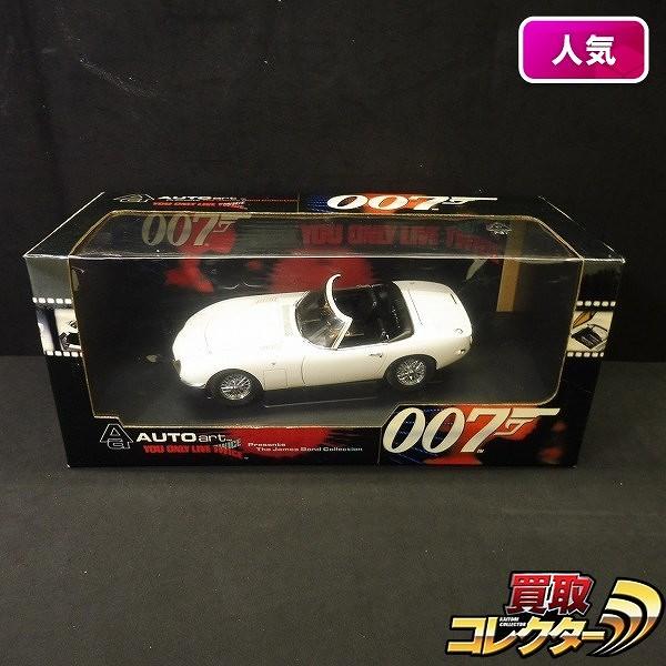 オートアート 007 The James Bond Collection 1/18 トヨタ 2000GT カブリオレ ホワイト_1