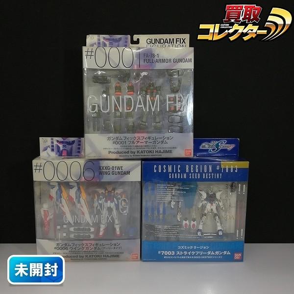 GFF #0001 フルアーマーガンダム #0006 ウイングガンダム(アーリータイプ) + コズミックリージョン #7003 フリーダムガンダム_1