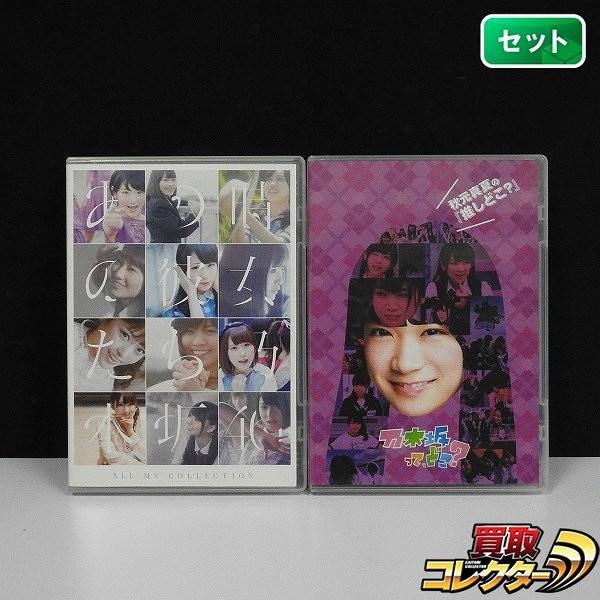 DVD 乃木坂46 ALL MV COLLECTION あの時の彼女たち + 乃木坂ってどこ? 秋元真夏の推しどこ?_1