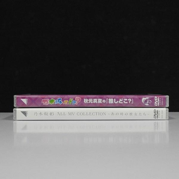 DVD 乃木坂46 ALL MV COLLECTION あの時の彼女たち + 乃木坂ってどこ? 秋元真夏の推しどこ?_2