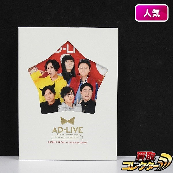 DVD AD-LIVE 10th Anniversary stage 2018.11.17 Sat._1