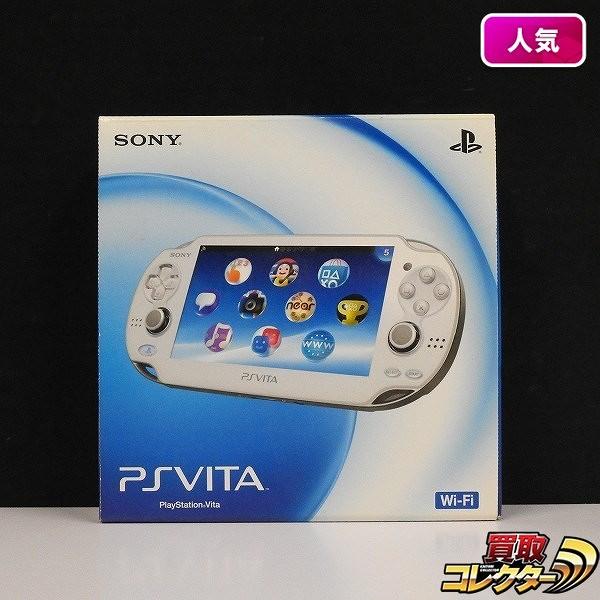SONY PS VITA PCH-1000 クリスタルホワイト_1