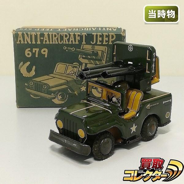 三橋 ANTI AIRCRAFT JEEP 679 ブリキ ジープ 対空砲 フリクション_1