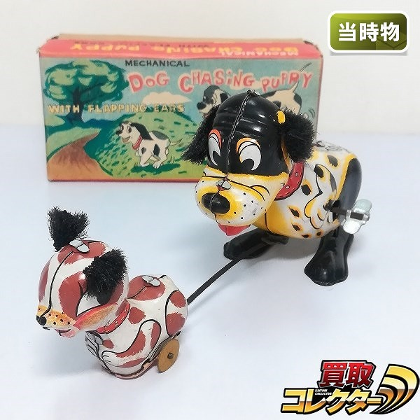 三国 ブリキ ゼンマイ 仔犬を追いかける犬 1960年代 日本製_1