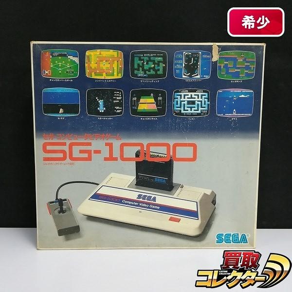 セガ コンピュータ ビデオゲーム SG-1000_1