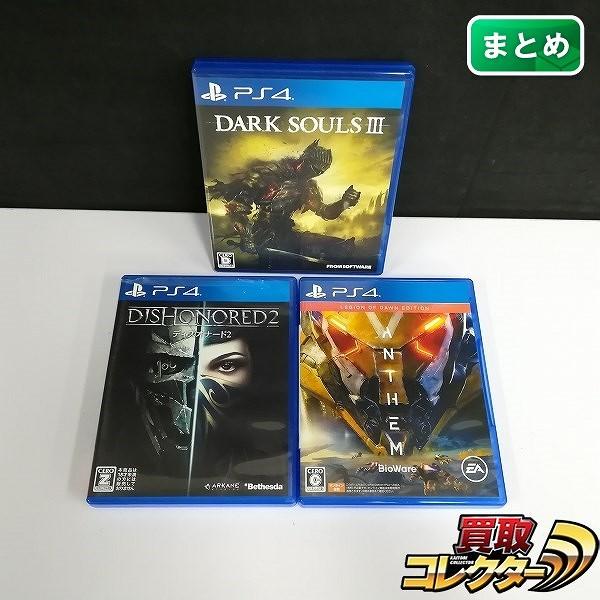PS4 ソフト アンセム ダークソウルIII ディスオナード2_1