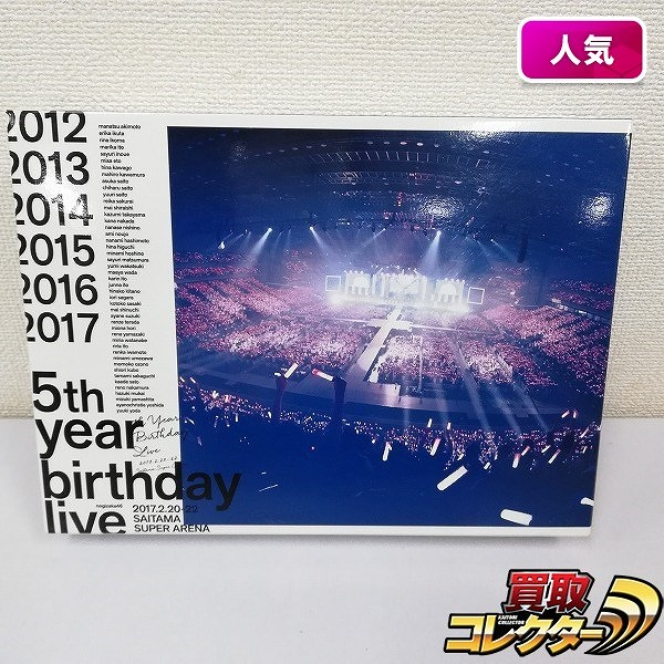 DVD 乃木坂46 5th YEAR BIRTHDAY LIVE 2017.2.20-22 SAITAMA SUPER ARENA_1