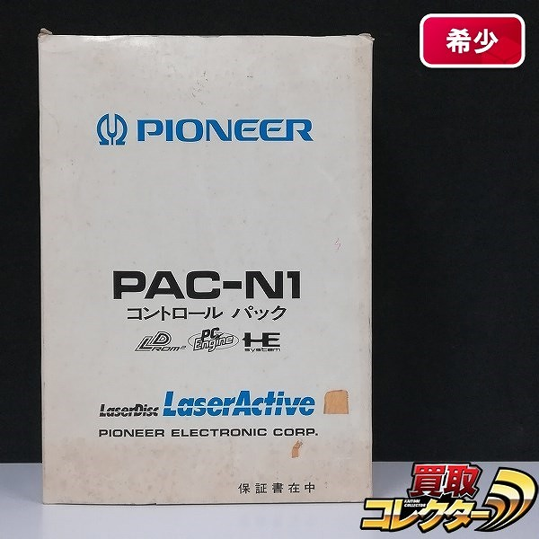 パイオニア レーザーアクティブ PAC-N1 コントロールパック / PCエンジン