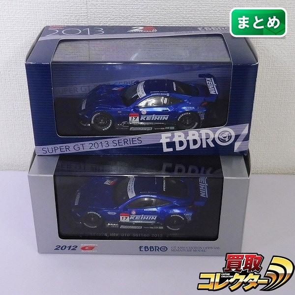エブロ 1/43 SUPER GT500 2012 2013 No.17 KEIHIN HSV-010