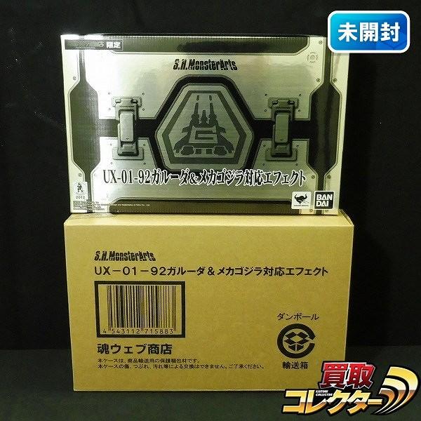 S.H.MonsterArts UX-01-92ガルーダ&メカゴジラ 対応エフェクト 魂ウェブ商店限定_1