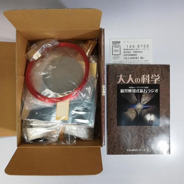 学研 大人の科学 磁界検知式鉱石ラジオ + 真空エンジン 限定版_2