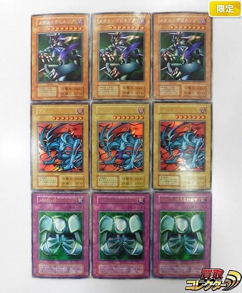 遊戯王 デビルゾア メタル・デビルゾア メタル化・魔法反射装甲 各3枚_1