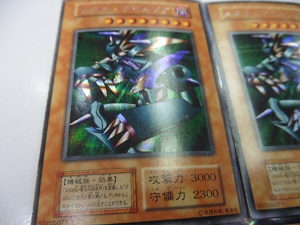 遊戯王 デビルゾア メタル・デビルゾア メタル化・魔法反射装甲 各3枚_3