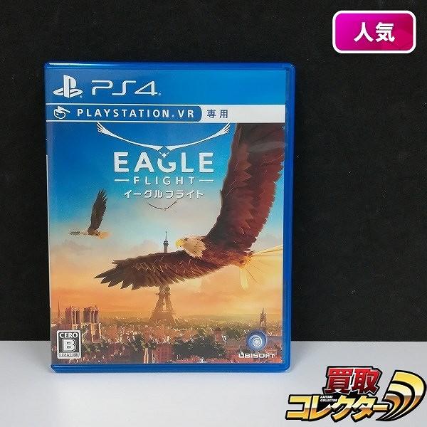 PS4 VR専用 ソフト イーグルフライト_1