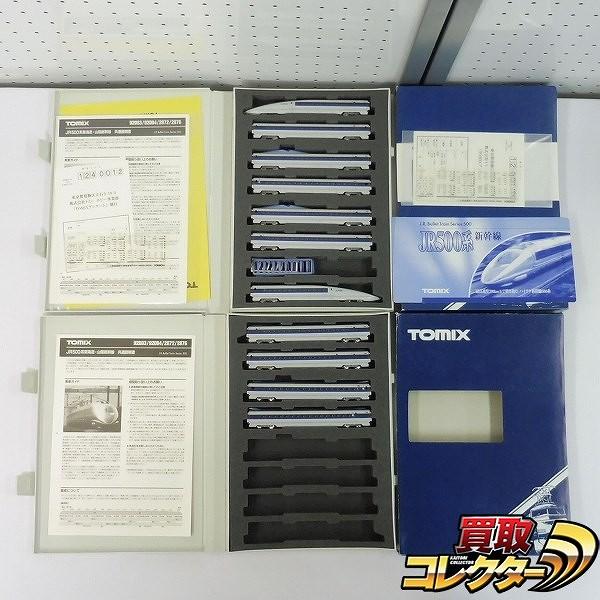 TOMIX 92082 92083 92084 JR500系 東海道 山陽新幹線 11両_1
