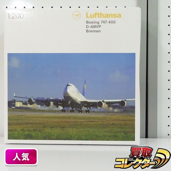herpa 1/200 ルフトハンザ航空 B747-400 D-ABVP ブレーメン_1