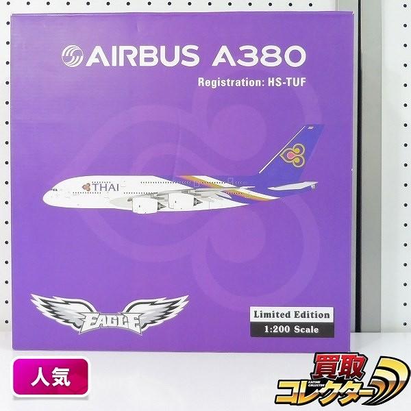 イーグル 1/200 タイ国際航空 エアバスA380 HS-TUF_1