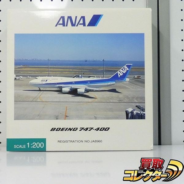 全日空商事 ANA 1/200 ボーイング747-700 JA8960 NH20050_1