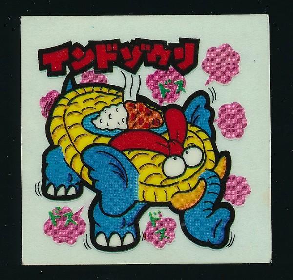 ロッテ スーパー まじゃりんこ シール No.58 インドゾウリ_2