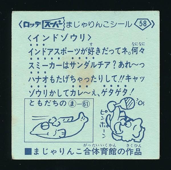 ロッテ スーパー まじゃりんこ シール No.58 インドゾウリ_3