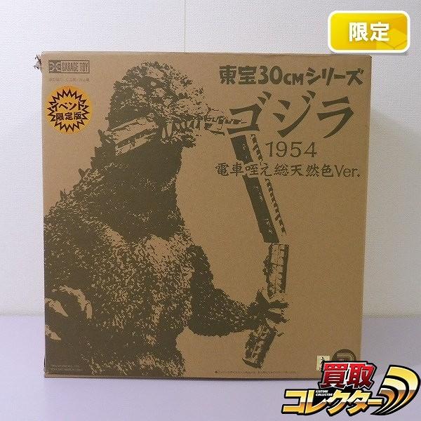 エクスプラス 東宝30cmシリーズ ゴジラ 1954 電車咥え総天然色Ver._1