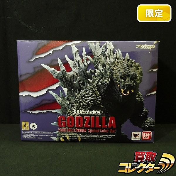 S.H.MonsterArts ゴジラ 2000ミレニアム スペシャルカラー 魂ウェブ商店限定_1