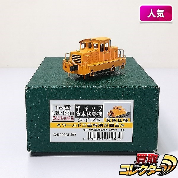 ワールド工芸 16番 1/80 半キャブ 貨車移動機 タイプA 黄色_1