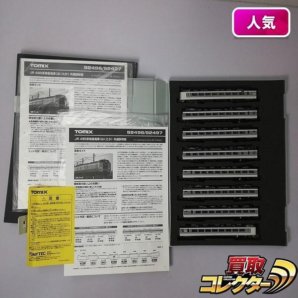 TOMIX 92496 92497 JR 485系特急電車 はくたか 基本 増結 8両_1