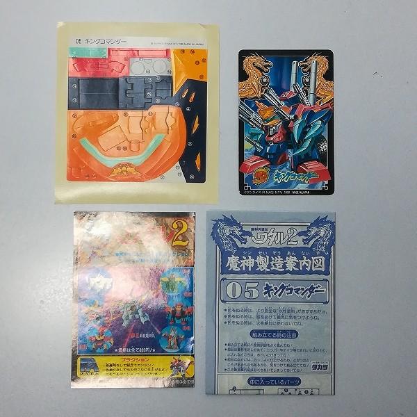 タカラ プラクション 魔神英雄伝ワタル2 キングコマンダー_3