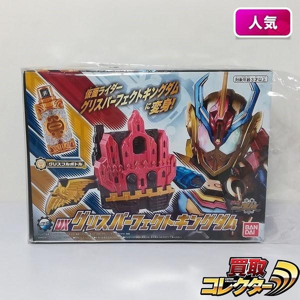 DVD ビルドNEW WORLD 仮面ライダーグリス DXグリスパーフェクトキングダム版_1