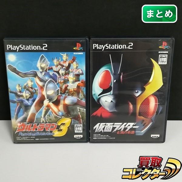 PS2 ソフト 仮面ライダー 正義の系譜 + ウルトラマン Fighting Evolution3_1