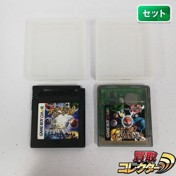 ゲームボーイカラー ソフト ポケモンカードGB + ポケモンカードGB2 GR団参上!_1