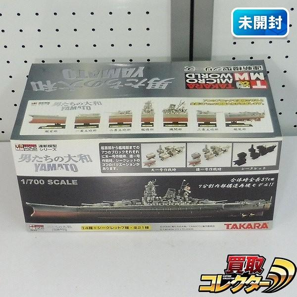 タカラ 1/700 連斬模型シリーズ 男たちの大和 1BOX_1