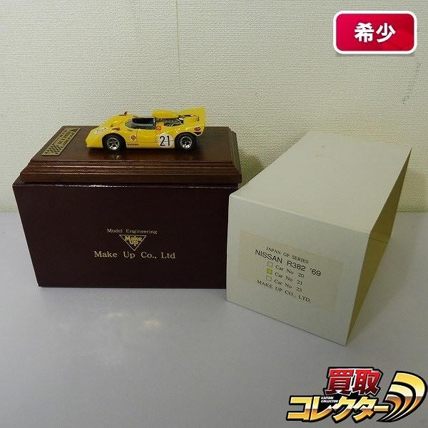 メイクアップ 1/43 日産 R382 #21 1969 日本GP 優勝車_1
