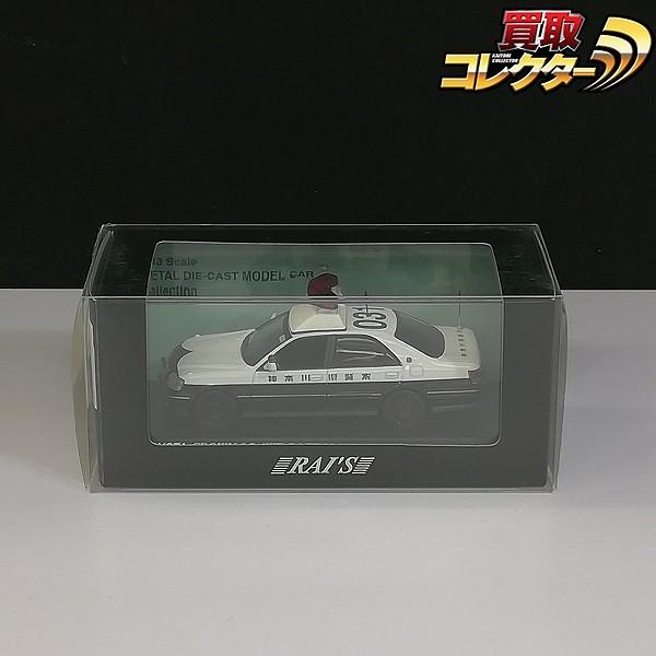 RAI'S 1/43 トヨタ クラウン2.5 4WD パトロールカー 2002 神奈川県警察地域部自動車警ら隊車両_1