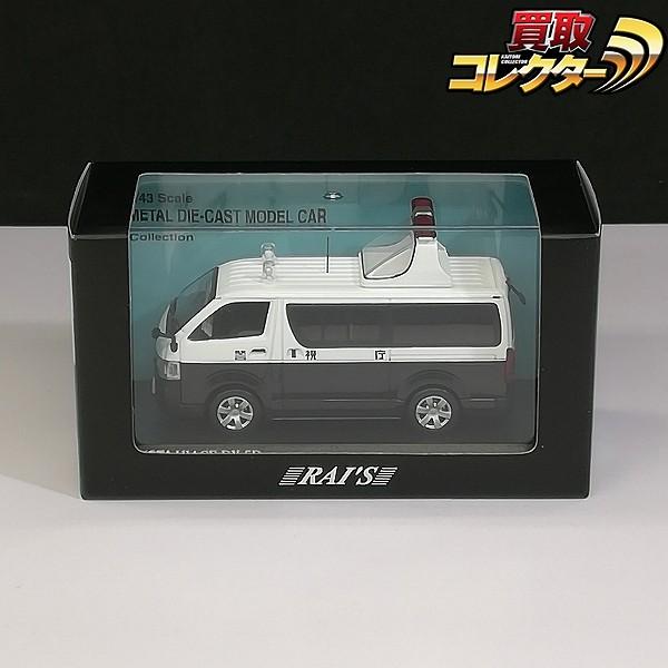 RAI'S 1/43 トヨタ ハイエースDX 5ドア パトロールカー 2006 警視庁高速道路交通警察隊 誘導標識車両_1