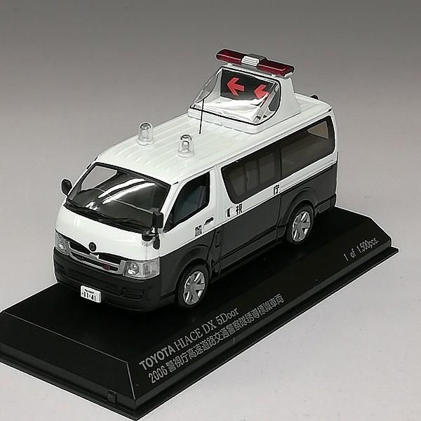 RAI'S 1/43 トヨタ ハイエースDX 5ドア パトロールカー 2006 警視庁高速道路交通警察隊 誘導標識車両_2