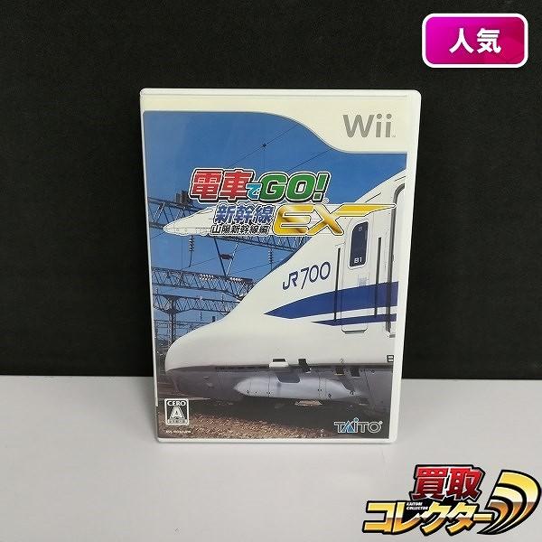 Wii ソフト タイトー 電車でGO! 新幹線EX 山陽新幹線編_1