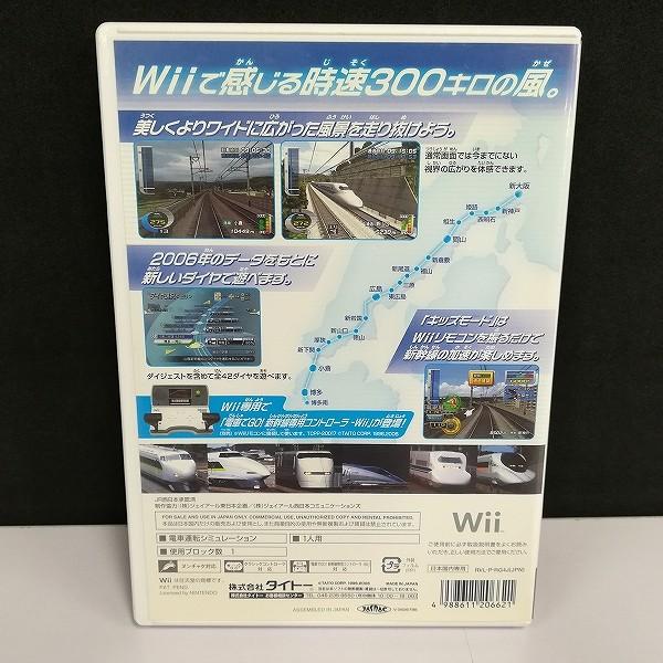 Wii ソフト タイトー 電車でGO! 新幹線EX 山陽新幹線編_2