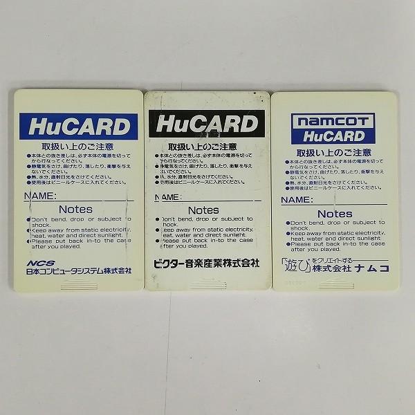 PCエンジン Huカード スプラッターハウス モトローダーII 暗黒伝説_2