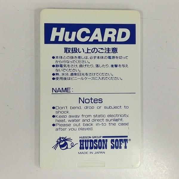 PCエンジン Huカード ハドソン PC電人 PUNKIC CYBORGS_2