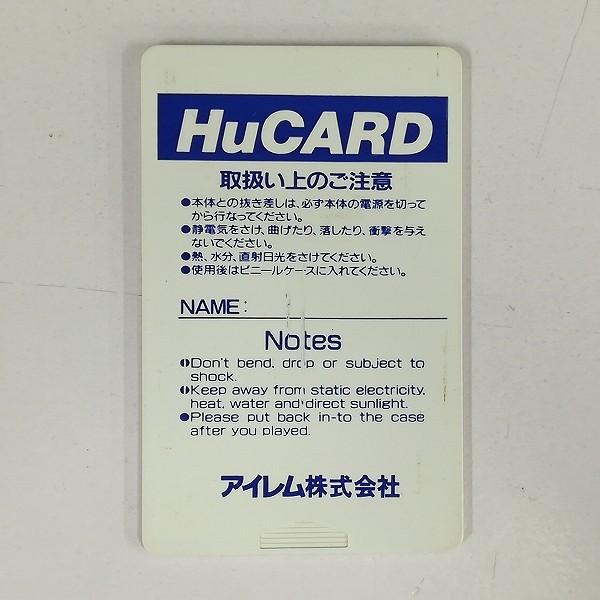 PCエンジン Huカード アイレム レジェンド・オブ・ヒーロー トンマ_2
