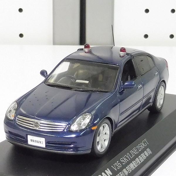 RAI'S 1/43 日産 グロリア 250S ポリスカー 2004 警察本部刑事部捜査課指揮車 他_2