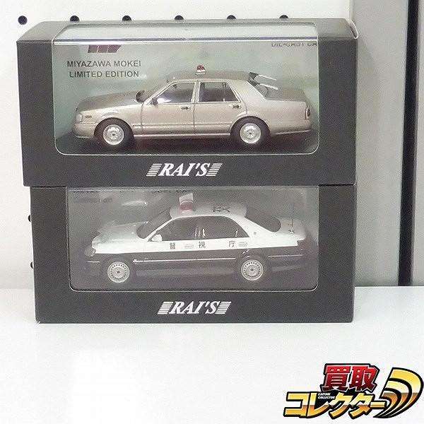 RAI'S 1/43 クラウン 3.0 ポリスカー 2003 警視庁交通部交通執行課車両 他_1