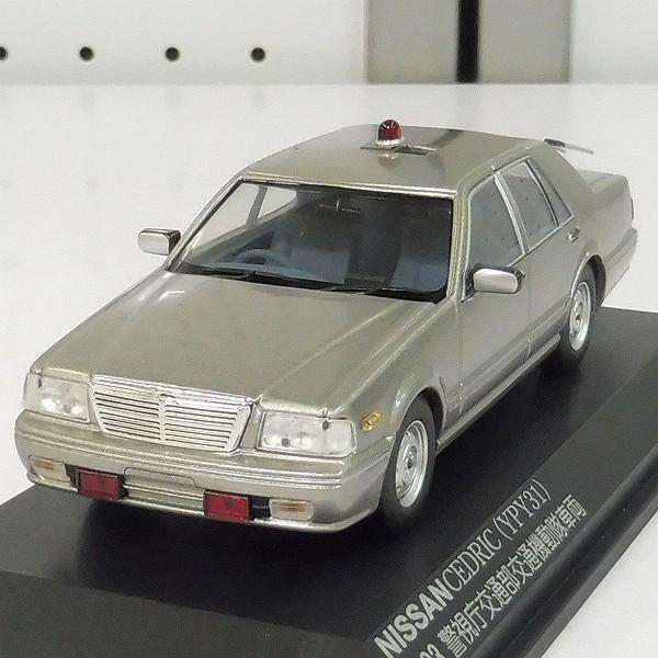 RAI'S 1/43 クラウン 3.0 ポリスカー 2003 警視庁交通部交通執行課車両 他_2