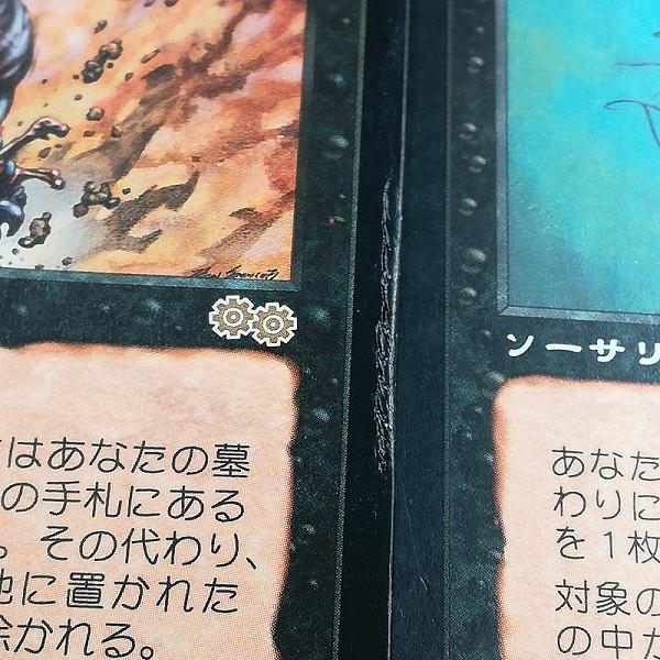 MTG 黒 日本語版 ヨーグモスの意志 暴露 納墓 憎悪 計4枚_3