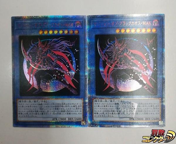 遊戯王 マジシャン・オブ・ブラックカオス・MAX 20TH-JPC01 20thシークレットレア ×2_1