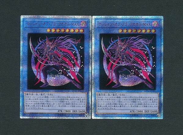 遊戯王 マジシャン・オブ・ブラックカオス・MAX 20TH-JPC01 20thシークレットレア ×2_3
