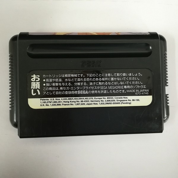 メガドライブ ソフト 大航海時代II_2